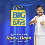 Flipkart big shopping offer - 10% extra discount